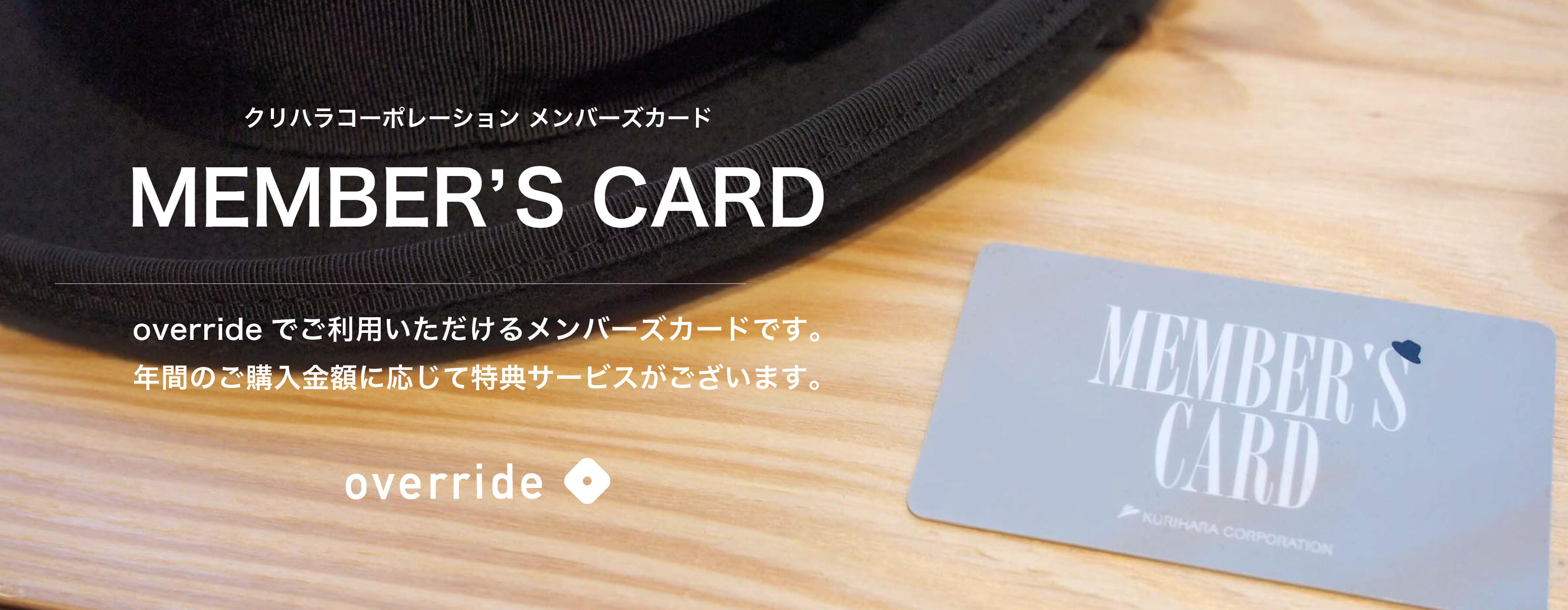 KURIHARA CORPORATION MEMBER'S CARD