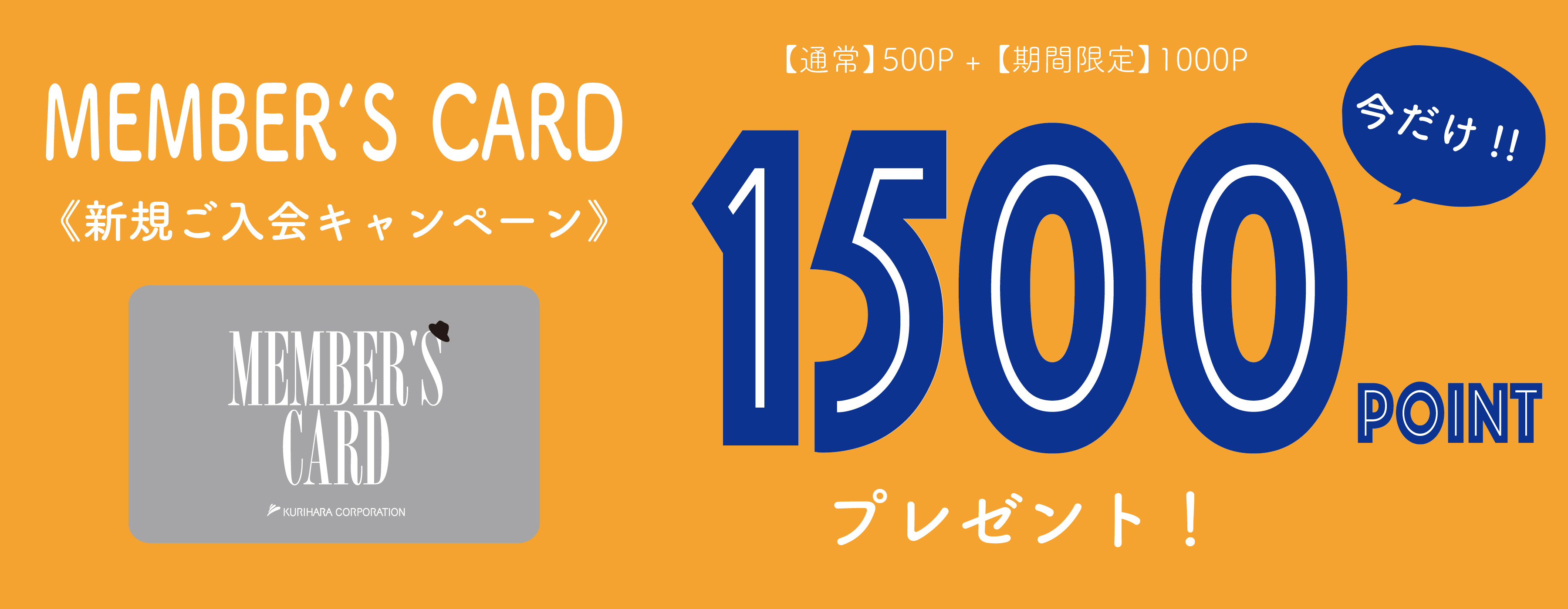 KURIHARAメンバーズカード入会キャンペーン 1500ポイントプレゼント
