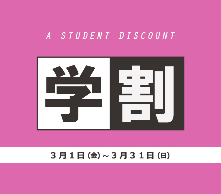 student discount in spring