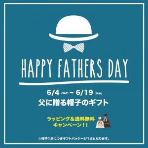 OREC_父の日ギフト送料無料バナーSP