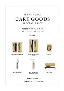 CAREGOODS_B5POP