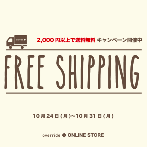 お買い上げ合計2,000円以上で送料無料キャンペーン