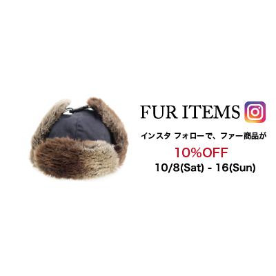 10/8-16 Instagramフォローでファー商品が10%OFF