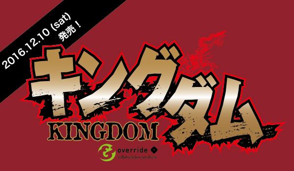 kingdombn