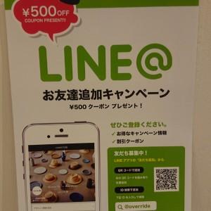 ライン¥500クーポン