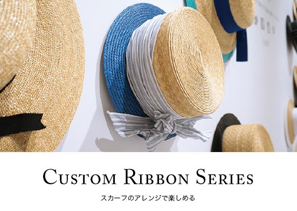 arth Custom Ribbon シリーズのご紹介