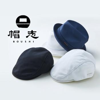 [J∞QUALITY認証商品] 帽志 -ボウシ- プロジェクト第一弾