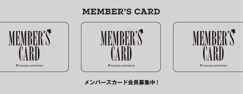 200213_memberscard_pc_topics