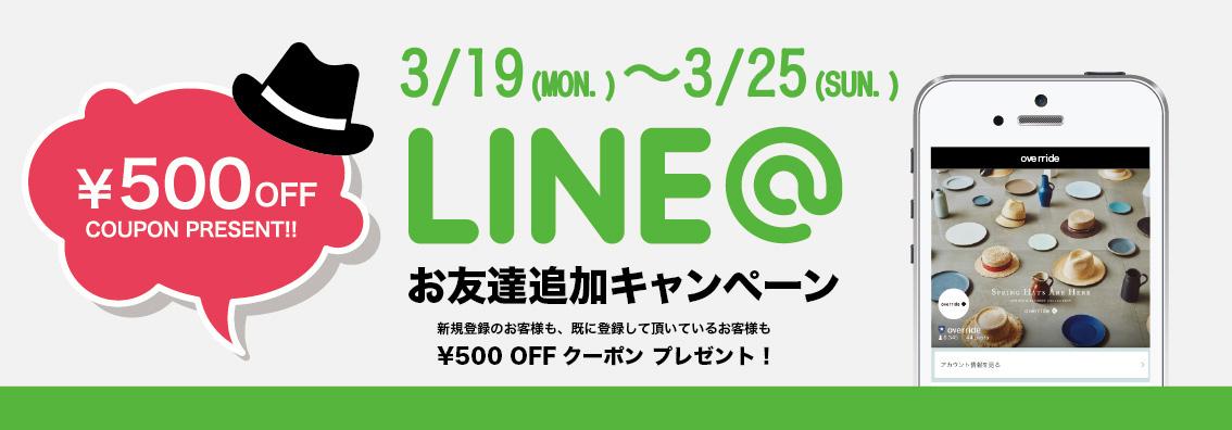 2018LINE500OFF0319
