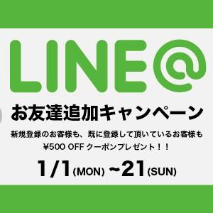 LINE500円3