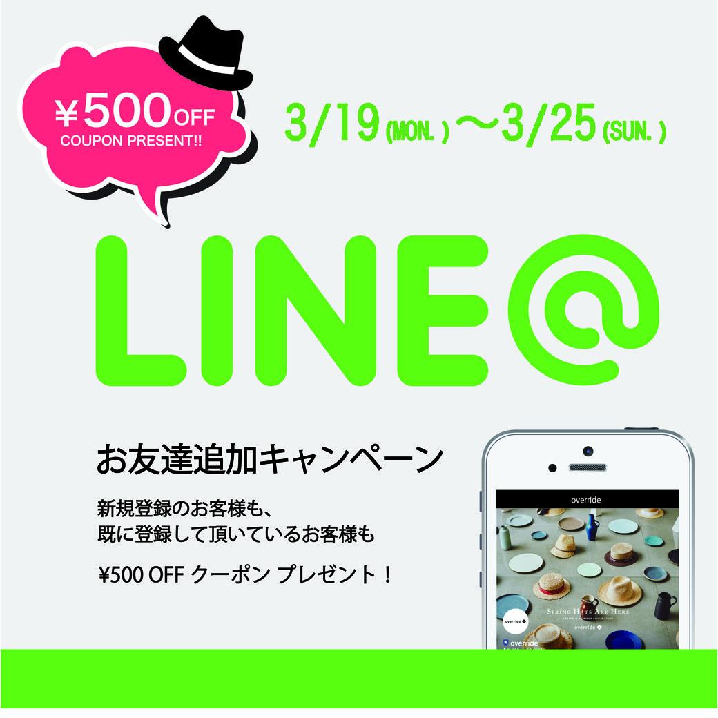 LINE@お友達追加キャンペーンで500円オフ!