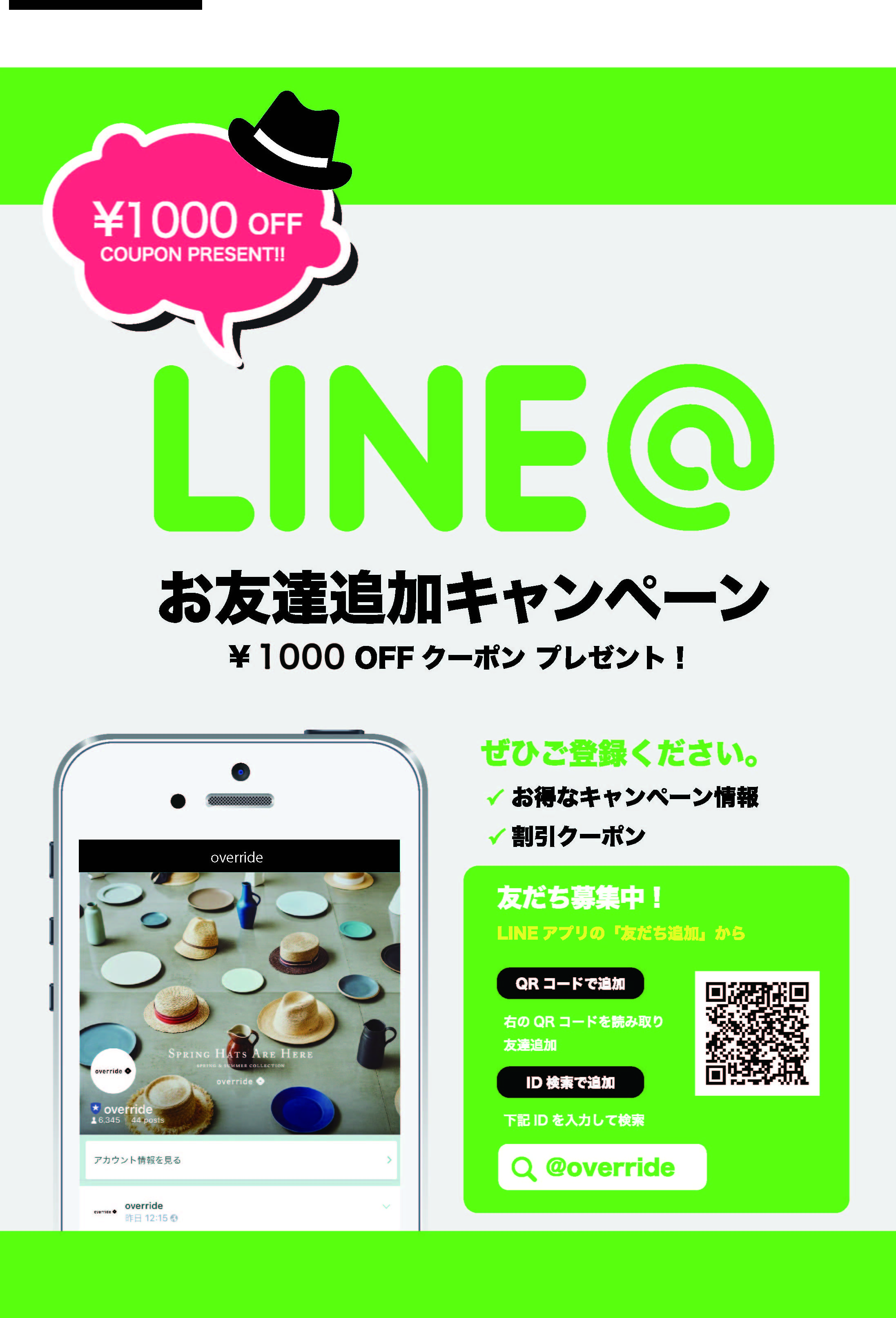 override南堀江店・明治通り店・オンラインストア限定LINE@1,000円OFFクーポンキャンペーン