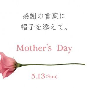 OR母の日-ECbanner-SP2