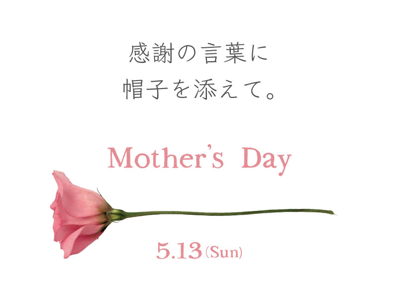 【ONLINE STORE】 母の日ギフトラッピング無料キャンペーン実施中