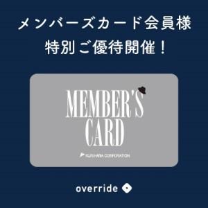 メンバーズカード優待_TOPICs+