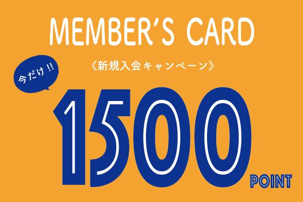 メンバーズカード入会キャンペーン_1500P_topics