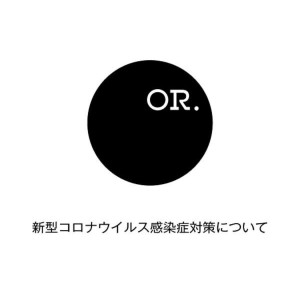 OR休業