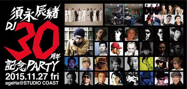 SUNAGA30_image1.jpg