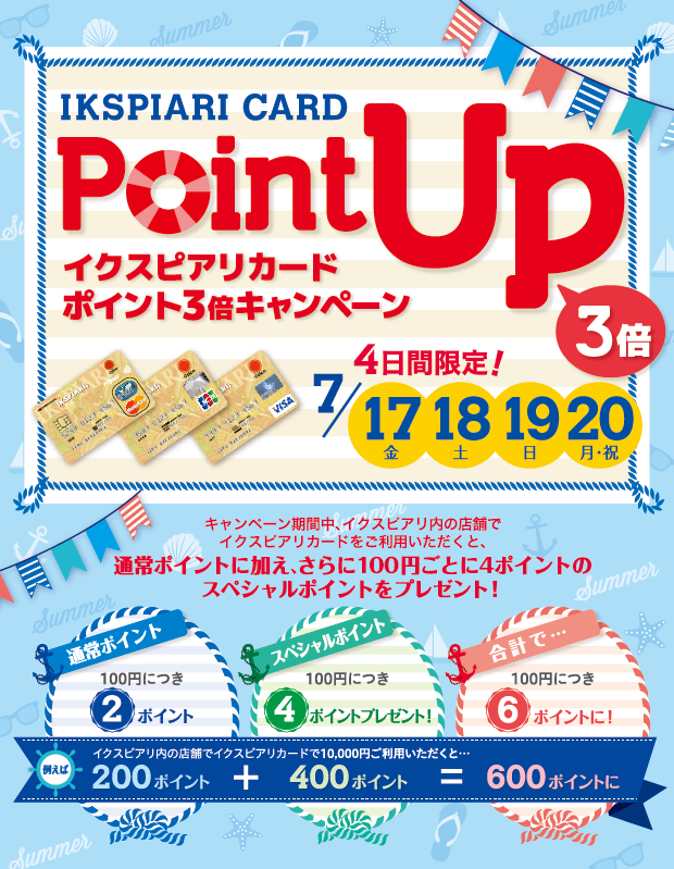 IKScard_PointUp_summer_for_web_1.png